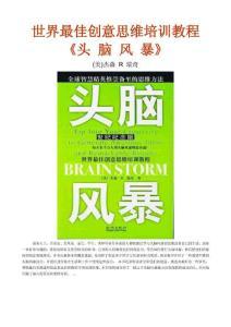 世界最佳创意思维培训教程《头脑风暴》