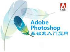Adobe Photoshop基础及入门应用.ppt