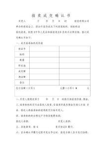 不动产拍卖成交确认书&#40..