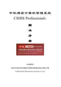 【子島】-160- 中軟CSHIS解決方案書
