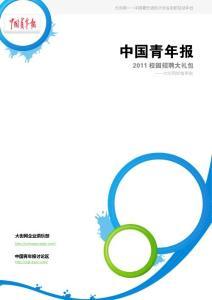 中国青年报2011校园招聘大礼包_备战中国青年报2011校园招聘.pdf