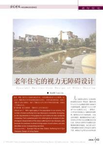 老年住宅的视力无障碍设计.pdf