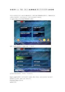 安卓与ios NBA 2K13王朝模式快速游戏辉煌模式攻略操作