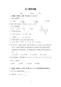 初三数学试卷