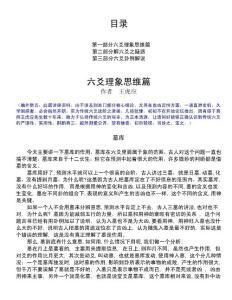 王虎应-六爻预测学指南(理象思维+六爻解凝+卦例解说)