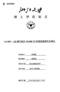 GE燃气轮机MARK VI控制系统研究及调试