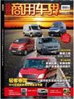[整刊]《商用车界》2012年11月