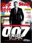 [整刊]《数字时代STUFF》2012年11月