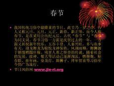 中国民间传统节日风俗