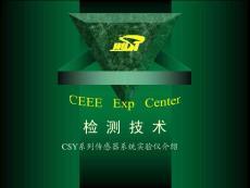 CSY系列传感器系统实验仪介绍-检测技术