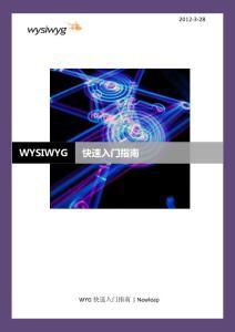 WYSIWYG快速入门指南.pdf
