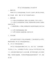 50T龙门吊基础作业指导书.doc