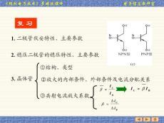模拟电路第四版第一章课件3(1.3).ppt