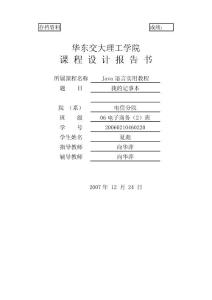 JAVA记事本课程设计报告