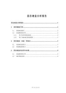 固态硬盘的应用与前景报告.doc