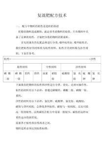 复混肥配方技术.doc