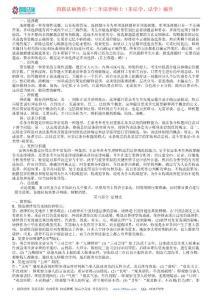四联法硕辅导法律硕士考研..