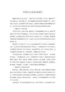2012年中国养生行业的市场研究