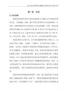 农林工作技术文档