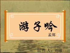 西师大版二年级上册《游子吟》PPT课件【精品课件】