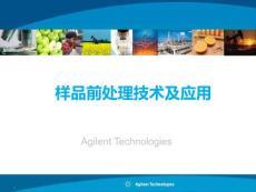 [环境科学/食品科学]样品前处理技术及应用20100801
