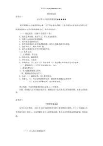 刑事诉讼法考前必考点提示精华版.doc