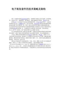 电子商务套件的技术策略及架构