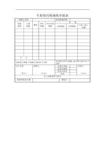 企业纳税申报及相关所用表格