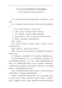 中华人民共和国资源税暂行条例实施细则(附件:1. 资源税税目税率明细表;2. 几个主要品种的矿山资源等级表)