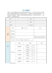 员工薪酬核定与审批表(标准版)