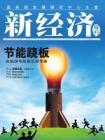 [整刊]《新经济导刊》2012年8月号