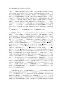 理工论文-黑白CMOS图像传..