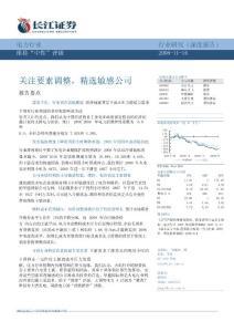 长江证券电力行业深度研究报告