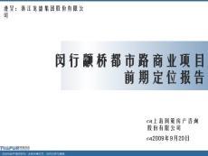 【上海同策】闵行颛桥都市路商业项目前期定位报告172P(一)