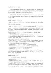 2010初级经济法基础预习讲义第8章