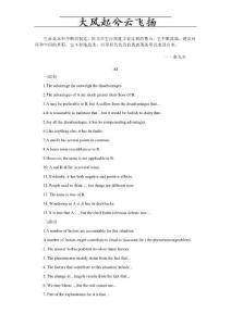英语六级作文模板