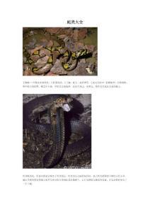 蛇類大全_外語學習-英語口語