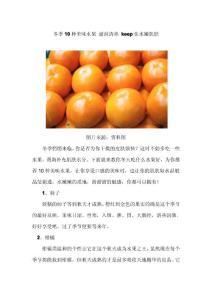 冬季10种美味水果_滋润清热_keep住水嫩肌肤