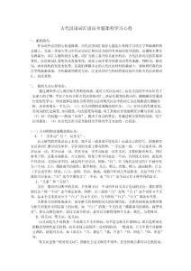 古代汉语词汇语法专题课程学习心得
