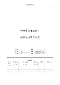 物业集团绩效考核管理制度(完整版)