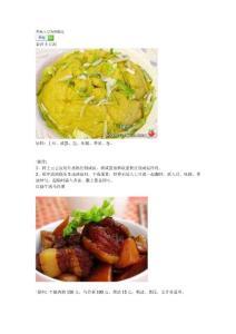 美味土豆各种做法