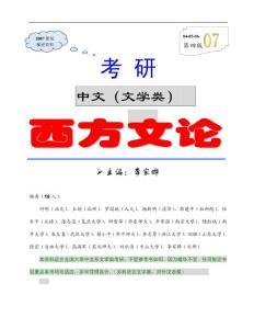 西方文论 考研复习笔记(完整版)