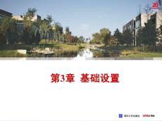 财务软件实用教程(用友ERP-U8.52版) 第3章 基础设置