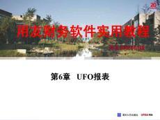 财务软件实用教程(用友ERP-U8.52版) 第6章 UFO报表