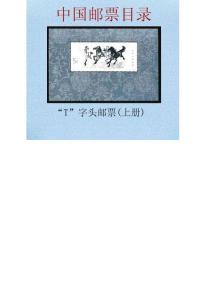 """中国邮票目录 - """"T""""字头邮票(上册)"""
