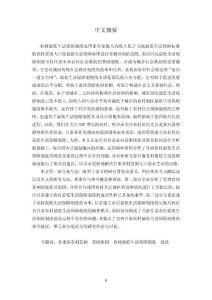 [精品文章]甘肃贫困地区农村最低生活保障制度建设研究