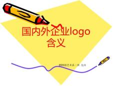标志设计 学习 国内外企业logo含义