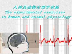 人体及动物生理学实验五:家兔动脉血压的神经及体液的调节
