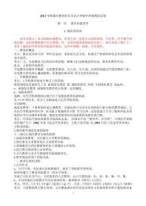 2012年昭通市教师补员小学教育学考试大纲