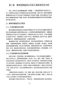 郴州双鹤医药公司员工激励机制优化方案研究1